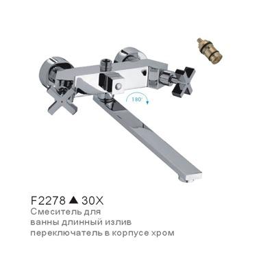 Смеситель для ванны Frap F2278 (фото, вид 1)