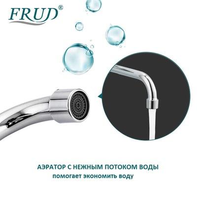 Смеситель для ванны Frud R22108 (фото, вид 1)