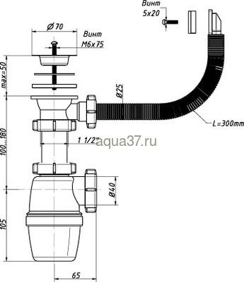 """Сифон для мойки 1 1/2"""" x 40 с переливом А-4004 Орио (фото, вид 1)"""
