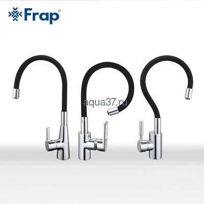 Отдельный корпус для кухонного смесителя Frap F4153 (фото, вид 4)